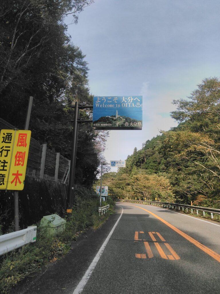 大分県の県境 宮崎から大分に入る