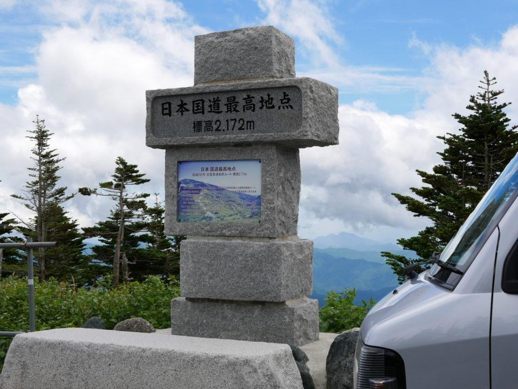 292号 志賀草津高原ルート 渋峠(2,172m)