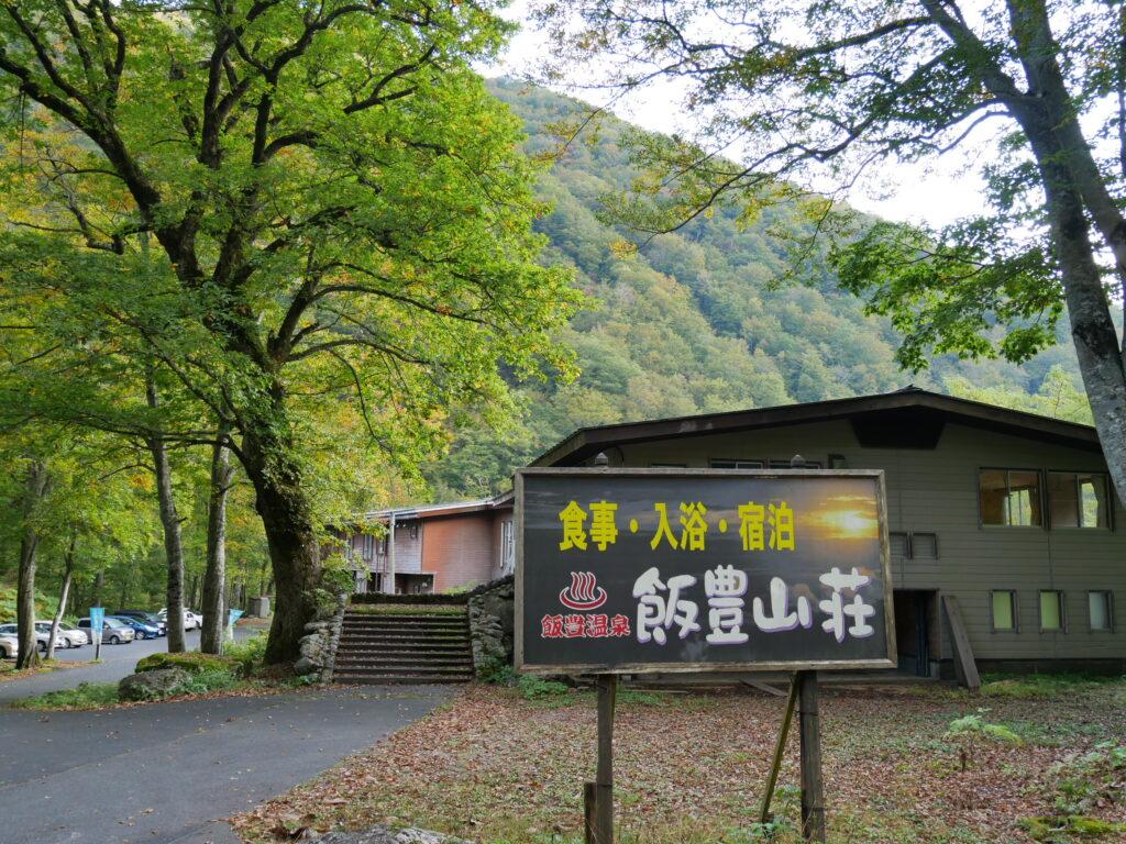 山形県飯豊山荘