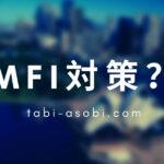 Google モバイル ファースト インデックス(MFI)対策のチェック方法