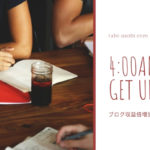 早朝4時からのブログ更新で収益アップ!