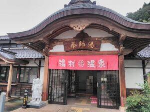 兵庫県善方軍にある薬師湯。