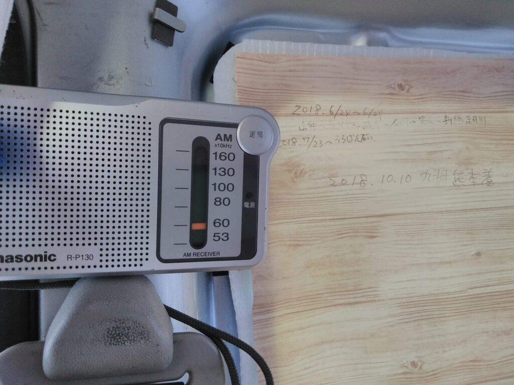 ラジオをマジックテープでとめる