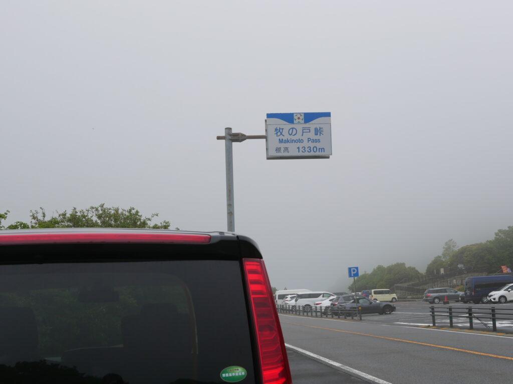 大分県玖珠郡九重町にある峠