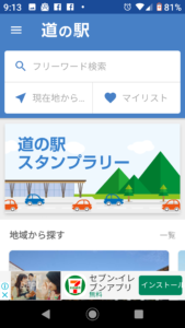 アプリ「道の駅」全国の道の駅を全て地図上に表示します。