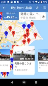 現在地から近くにある道の駅を表示してくれます。夕方、車中泊場所を探すにには心強いです。