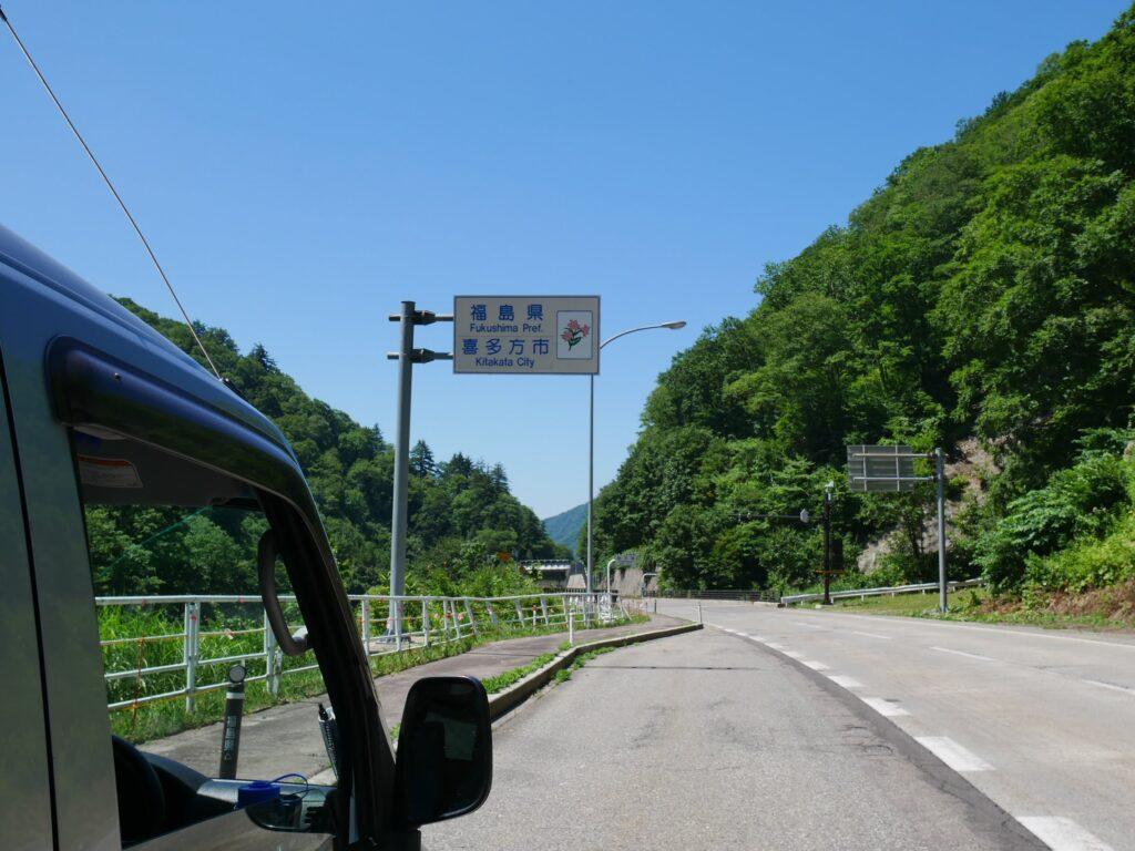 山形から福島へ