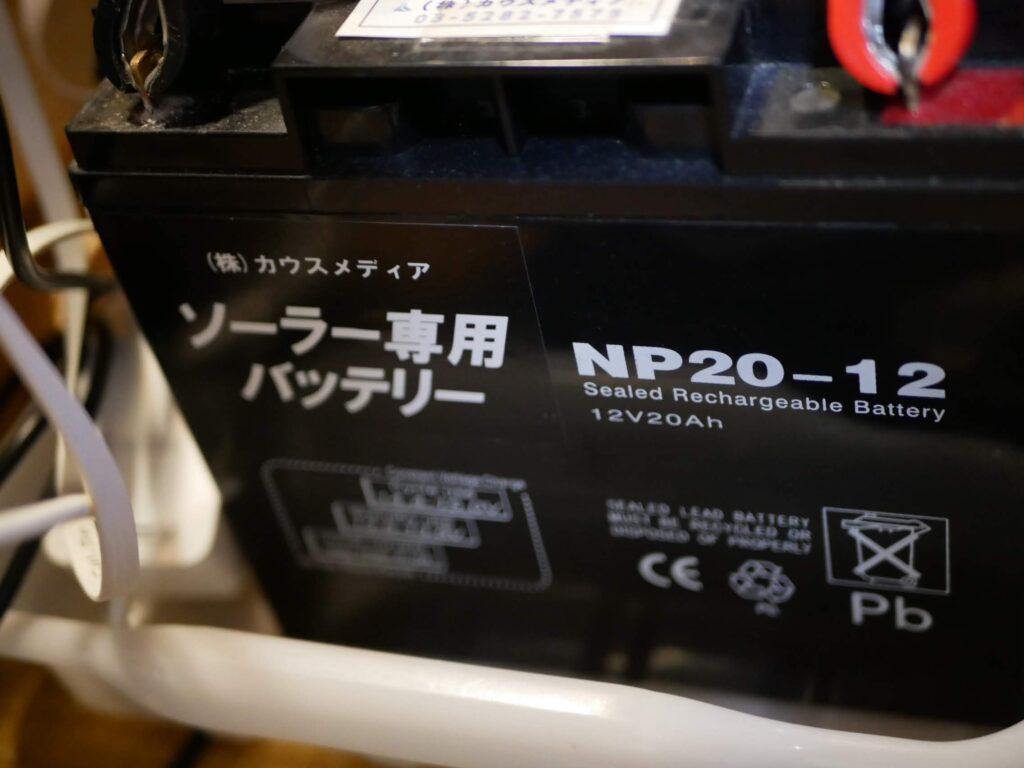 カウスメディアのバッテリー 密閉型