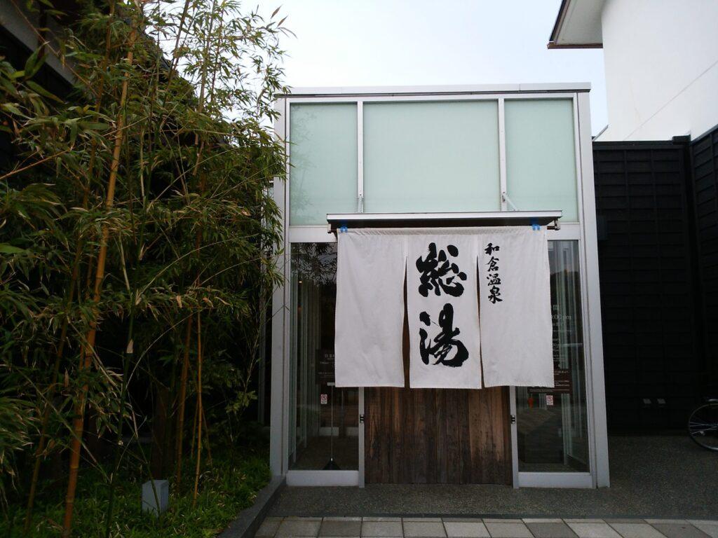 和倉温泉の浴場浴場
